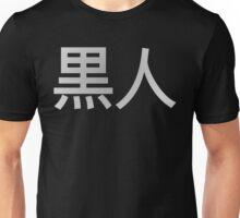 Blasian 5.0 Unisex T-Shirt