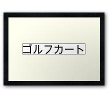 GolfCart Katakana  Framed Print