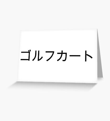 GolfCart Katakana  Greeting Card