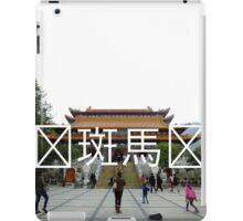 Chinese Writing Po Lin Monastery  iPad Case/Skin