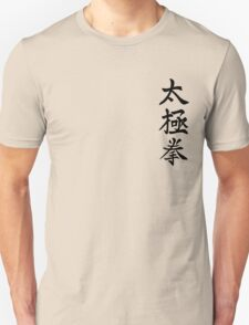 Tai Chi Chuan In Chinese Calligraphy Unisex T-Shirt