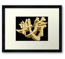 Golden Axe v2 Framed Print