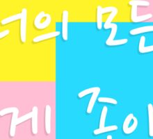 """Jonghyun She is... """"I like everything about you"""" Sticker"""