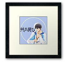 Haruka Free! Framed Print