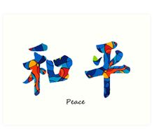 Chinese Symbol - Peace Sign 18 Art Print