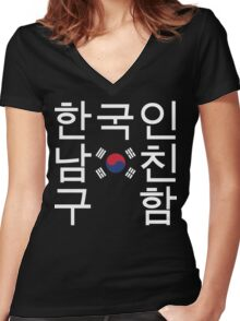 Looking for a Korean Boyfriend 한국인남친구함 Women's Fitted V-Neck T-Shirt