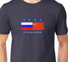 fake rubchinsky Unisex T-Shirt