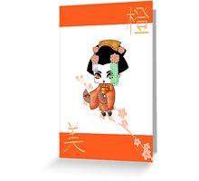 Chibi Lady Daidai Greeting Card