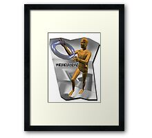 remember? Framed Print