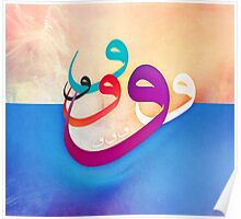 "arabic letter ""Waw"" graffiti grunge abstract art Poster"