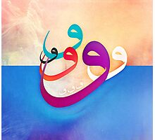 "arabic letter ""Waw"" graffiti grunge abstract art Photographic Print"