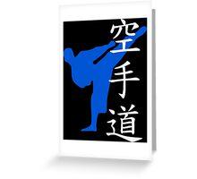 Karate Do Kanji (Blue) Greeting Card
