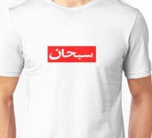 Supreme arabic  Unisex T-Shirt
