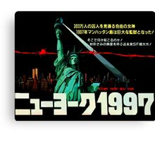 1997. New York City is now a maximum security prison. Breaking out is impossible. Breaking in is insane. Canvas Print