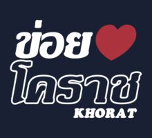 I Heart (Love) Khorat, Isaan, Thailand Kids Clothes