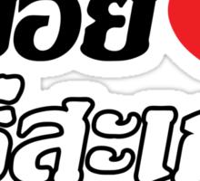 I Heart (Love) Sisaket, Isaan, Thailand Sticker