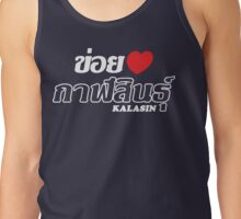 I Heart (Love) Kalasin, Isaan, Thailand Tank Top