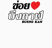 I Heart (Love) Bueng Kan, Isaan, Thailand  Womens Fitted T-Shirt