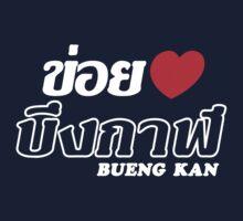I Heart (Love) Bueng Kan, Isaan, Thailand  Kids Tee