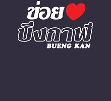 I Heart (Love) Bueng Kan, Isaan, Thailand  Tank Top