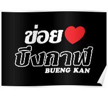 I Heart (Love) Bueng Kan, Isaan, Thailand  Poster