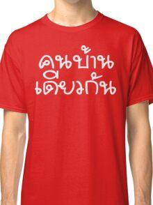 Khon Ban Diaokan ~ Thai Isaan Saying Classic T-Shirt