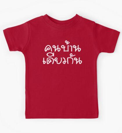 Khon Ban Diaokan ~ Thai Isaan Saying Kids Tee