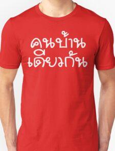 Khon Ban Diaokan ~ Thai Isaan Saying Unisex T-Shirt