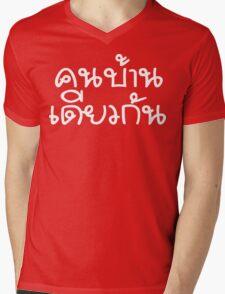 Khon Ban Diaokan ~ Thai Isaan Saying Mens V-Neck T-Shirt