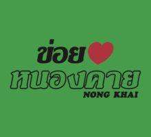 I Heart (Love) Nong Khai, Isaan, Thailand One Piece - Short Sleeve