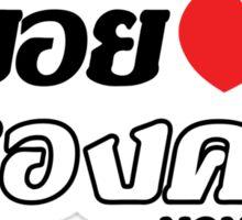 I Heart (Love) Nong Khai, Isaan, Thailand Sticker