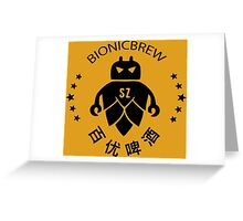 Bionic Brew Chinese Brewery Robot Beer Greeting Card