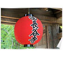 Japanese Red Paper Lantern Poster