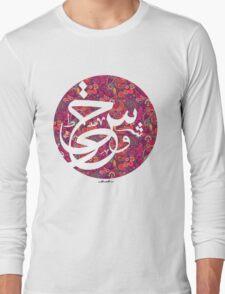 Arabic Calligraphy - Random Shape #A006-W Long Sleeve T-Shirt