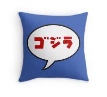 I Speak Godzilla Throw Pillow