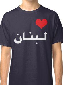 I Love Lebanon - Arabic Language T-shirt (Ana Ahb Lebanon) Classic T-Shirt