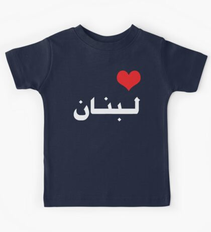 I Love Lebanon - Arabic Language T-shirt (Ana Ahb Lebanon) Kids Tee