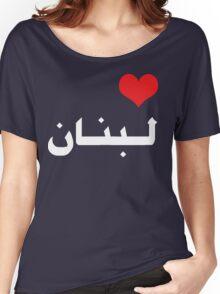 I Love Lebanon - Arabic Language T-shirt (Ana Ahb Lebanon) Women's Relaxed Fit T-Shirt