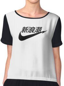 Nike Express Chiffon Top
