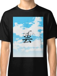 Cloud - Saturated 100% Classic T-Shirt