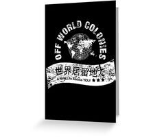 Blade Runner Off World Colonies Greeting Card