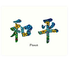 Chinese Symbol - Peace Sign 17 Art Print