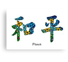 Chinese Symbol - Peace Sign 17 Canvas Print