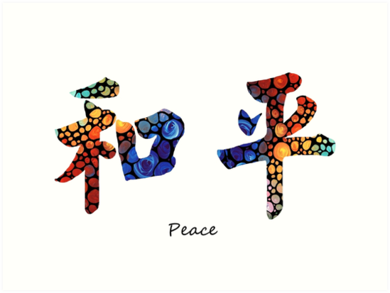 Chinese Symbol - Peace Sign 16 by Sharon Cummings