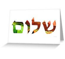 Shalom 17 - Jewish Hebrew Peace Letters Greeting Card