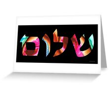 Shalom 5 - Jewish Hebrew Peace Letters Greeting Card