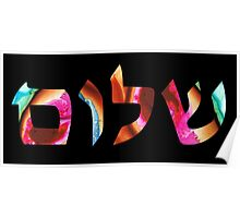 Shalom 5 - Jewish Hebrew Peace Letters Poster