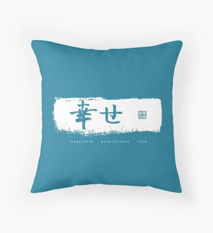 Good Fortune and Happiness Kanji Throw Pillow