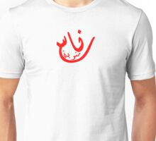 Ness Manouba logo Unisex T-Shirt