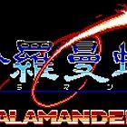 Salamander / Lifeforce by Lupianwolf